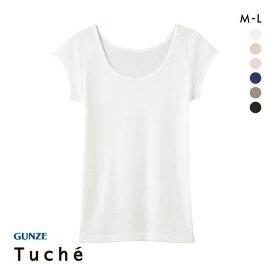 20%OFF グンゼ トゥシェ 着るコスメ フレンチ袖インナー 綿100% 天然美容成分配合 レディース GUNZE Tuche