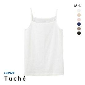 (グンゼ)GUNZE (トゥシェ)Tuche 着るコスメ キャミソール 綿100% 天然美容成分配合 レディース