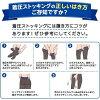 (メディキュット) arrival at MediQttO slender magic pressure stockings -5cm Lady's