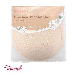 (トリンプ)Triumphフルパッド丸型フリーサイズパッドブラジャー用