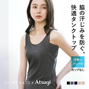 (アツギ)ATSUGI(アイスドール)icedoll×SHIROHATOコラボレディース脇汗ジミ防止タンクトップ吸湿冷感
