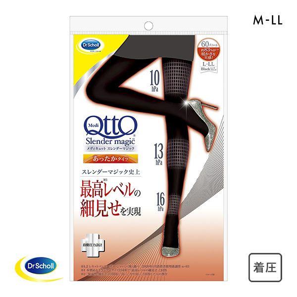 【メール便(10)】【送料無料】 (メディキュット)MediQttO スレンダーマジック 着圧 あったかタイツ 60デニール 最大Total-5cm レディース [ 大きいサイズ LLまで ]