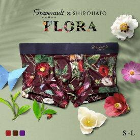 (グレイブボールト)Gravevault×SHIROHATO 別注 限定カラー FLORA ローライズボクサーパンツ SML 3050971 フローラ メンズ