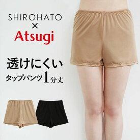 【メール便(10)】 (アツギ)ATSUGI×SHIROHATO コラボ 透けにくい 静電気防止 タップパンツ 1分丈 レディース