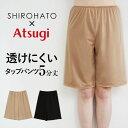 【メール便(10)】 (アツギ)ATSUGI×SHIROHATO コラボ 透けにくい 静電気防止 タップパンツ 5分丈 レディース