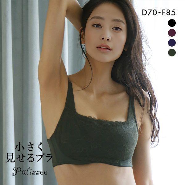 (パリシェ)Palissee 大きな胸を小さく見せる ブラ 脇高 胸元カバー ブラジャー DEF 総レース 安定感 大きいサイズ レディース アンダー85まで
