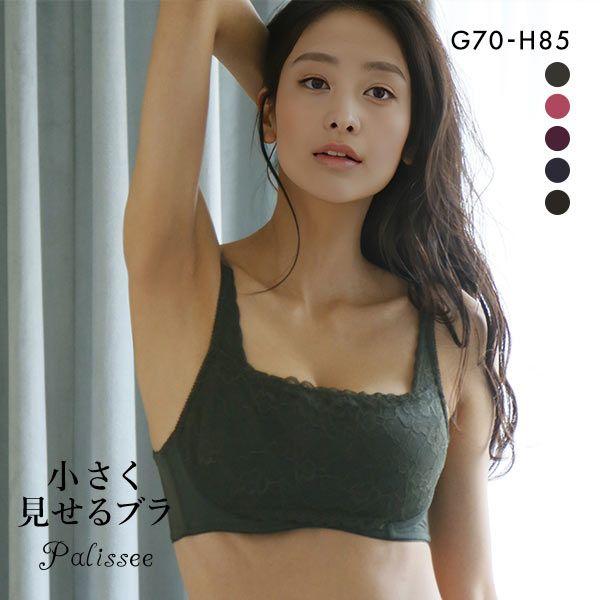 (パリシェ)Palissee 大きな胸を小さく見せる ブラ 脇高 胸元カバー ブラジャー GH 総レース 安定感 大きいサイズ レディース アンダー85まで