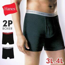 【メール便(30)】 (ヘインズ)Hanes Global Line ボクサーブリーフ 2枚パック 3L 4L メンズ [ 大きいサイズ 4Lまで ]