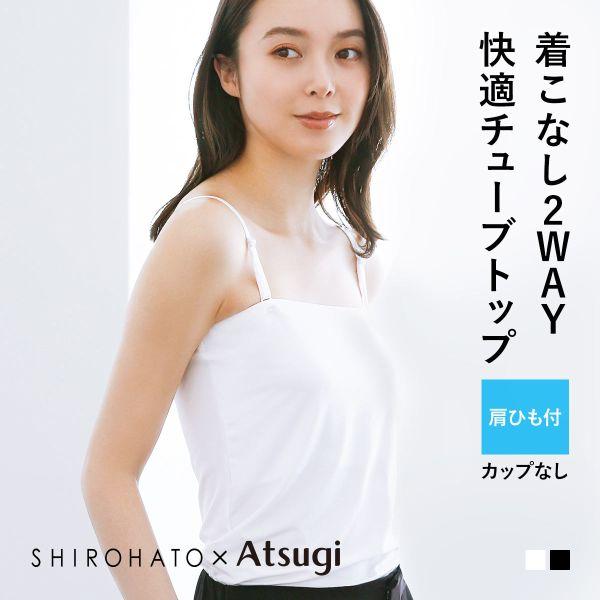 【メール便(10)】 (アツギ)ATSUGI (アイスドール)ice doll×SHIROHATO コラボ レディース バスト2重 チューブトップ 吸湿冷感 涼感 インナー キャミソール [ 大きいサイズ LLまで ]