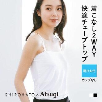 (아츠기) ATSUGI (아이스 실업 수당) ice doll×SHIROHATO 코라보레디스바스트 2중튜브 톱 흡습 냉감 시원한 느낌 이너 캐미솔[큰 사이즈 LL까지]