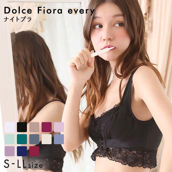 (ドルチェフィオラエブリー)Dolce Fiora every ドリーミー ナイトブラ 寝ている間にバストアップ 夜ブラ おやすみブラ レディース [ 大きいサイズ LLまで ]