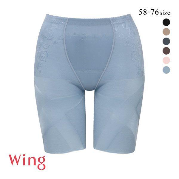 15%OFF【メール便(7)】 (ワコール)Wacoal (ウイング)Wing 気になるヒップ、歩いてアップ SLIMupPANTS HIP スリムアップパンツ ヒップ ロング丈 クロス ガードル レディース