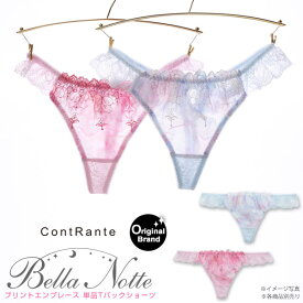 【メール便(5)】 (コントランテ)ContRante (ベラノッティ)Bella Notte プリントエンブレース Tバック ショーツ ML 単品 レディース 総レース