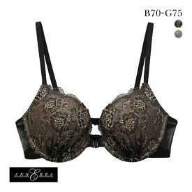 (アンブラ)ANNEBRA Gradient I love Change フロントホック 3/4カップブラジャー BCDEFG グラマーサイズ 背中見せ レディース ブラ 下着 バストアップ 谷間