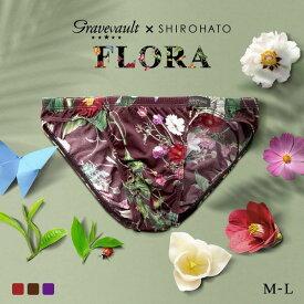 (グレイブボールト)Gravevault×SHIROHATO 別注 限定カラー FLORA ビキニ ブリーフ ML 3050975 フローラ メンズ