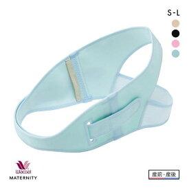 15%OFF ワコール Wacoal (マタニティ)MATERNITY 産前 産後 骨盤ベルト ズレにくい S・M・L