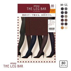 【メール便(12)】 (アツギ)ATSUGI (ザ・レッグバー)THE LEG BAR カラータイツ 80デニール 遠赤外線 光発熱 レディース