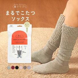 靴下サプリ とにかくあったかい まるでこたつソックス 靴下 ハイソックス レディース 冷え対策 発熱 日本製 23-25cm 冷え取り靴下 厚手 あったか ウール