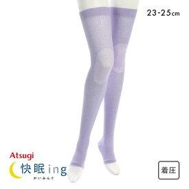 【メール便(15)】 (アツギ)ATSUGI (かいみんぐ)快眠ing 着圧 ニーハイソックス 65cm丈 靴下 オープントゥ レディース