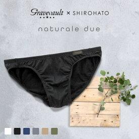(グレイブボールト)Gravevault × SHIROHATO 別注 naturale due フルバック ビキニ ブリーフ メンズ M L 天然素材
