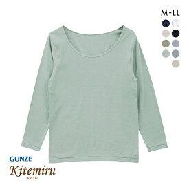 【メール便(15)】 (グンゼ)GUNZE (キテミル)kitemiru 長袖 シャツ インナー レディース 8分袖 綿100% 柔らかコットン