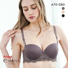 (アツギ)ATSUGI (イーセレクト)e-select シームレス ブラジャー ハーフカップ ストラップレス対応 単品 [ 下着 レディース ブラ 肩紐なし ストラップなし オフショルダー ワンショルダー 夏用 ]