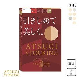 【メール便(20)】 (アツギ)ATSUGI (アツギストッキング)ATSUGI STOCKING 引きしめて美しく。 ストッキング パンスト 着圧 3足組 消臭 UVカット レディース