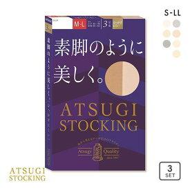 【メール便(20)】 (アツギ)ATSUGI (アツギストッキング)ATSUGI STOCKING 素脚のように美しく。 ストッキング パンスト 3足組 消臭 UVカット レディース