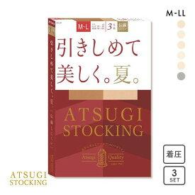 【メール便(20)】 (アツギ)ATSUGI (アツギストッキング)ATSUGI STOCKING 引きしめて美しく。夏。 着圧 ストッキング パンスト 3足組 レディース