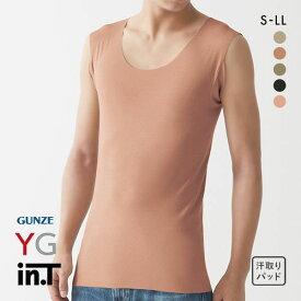 20%OFF【メール便(15)】 (グンゼ)GUNZE (ワイジー)YG (インティー)in.T タンクトップ 汗取りインナー 脇汗対策 クルーネック カットオフ スリーブレス メンズ