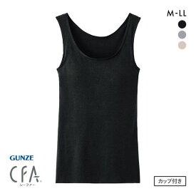 20%OFF (グンゼ)GUNZE (シーファー)CFA タンクトップ カップ付き 切りっぱなし カットオフ ひびきにくい ブラトップ CB4454 レディース
