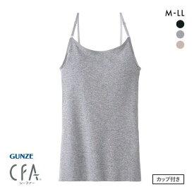20%OFF (グンゼ)GUNZE (シーファー)CFA キャミソール カップ付き 切りっぱなし カットオフ ひびきにくい ブラトップ CB4456 レディース