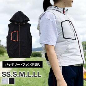 空調服 (Z-DRAGON) フード付きベスト 単品 レディース メンズ 特許取得済電動ファン対応 猛暑 熱中症対策 男女兼用