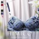 【送料無料】 HIMICO 優雅に咲き誇る Giglio elegante ブラジャー BCDEF 001series 単品 下着 レディース ブラ 大きい…