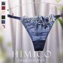 【メール便(3)】【送料無料】 HIMICO 優雅に咲き誇る Giglio elegante ショーツ Tバック ソング タンガ バックレース …