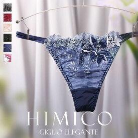 【メール便(3)】【送料無料】 HIMICO 優雅に咲き誇る Giglio elegante ショーツ Tバック ソング タンガ バックレース ML 001series 単品 レディース 透けショーツ シースルー