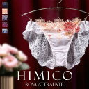 【メール便(4)】【送料無料】 HIMICO 美しさ香り立つ Rosa attraente ショーツ スタンダード バックレース ML 002seri…