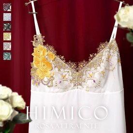 15%OFF【メール便(7)】【送料無料】 HIMICO 美しさ香り立つ Rosa attraente スリップ ロングキャミソール ランジェリー ML 002series レディース