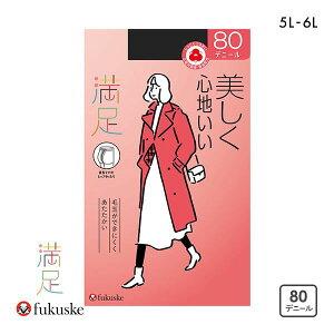 福助 満足 80デニール タイツ 5L 6L 日本製 発熱加工 椿油配合 レディース メール便(10) Fukuske