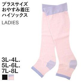 おやすみ ソックス 靴下 ルームソックス ハイソックス 着圧 オープントゥ 大きいサイズ 3L-4L 5L-6L 7L-8L 日本製 制菌 レディース 【メール便(6)】