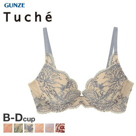 20%OFF グンゼ トゥシェ マシュマロボム 神業盛 ブラジャー 単品 レディース GUNZE Tuche