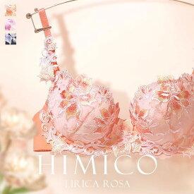 【送料無料】 HIMICO 秘めた感情を呼び覚ます Lirica Rosa ブラジャー BCDEF 004series 単品 レディース