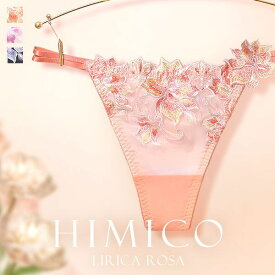 【メール便(4)】【送料無料】 HIMICO 秘めた感情を呼び覚ます Lirica Rosa ショーツ Tバック ソング タンガ ML 004series 単品 レディース