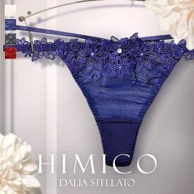 【メール便(3)】【送料無料】 HIMICO 澄んだ空気に燦めく Dalia Stellato ショーツ Tバック ソング タンガ ML 006series 単品 バックレース レディース