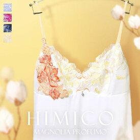 【メール便(7)】【送料無料】 HIMICO 気品高く香る Magnolia Profumo スリップ ロングキャミソール ML 007series ランジェリー レディース