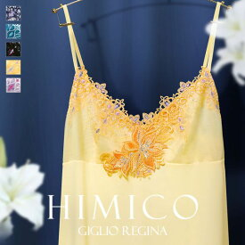【メール便(7)】【送料無料】 HIMICO 高潔な美しさ漂う Giglio Regina スリップ ロングキャミソール ML 008series ランジェリー レディース