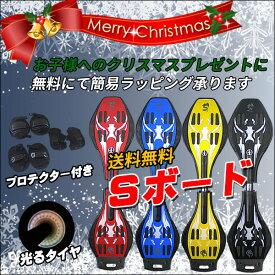 人気商品!プロテクター付き!☆エスボード!Sボード♪4カラー選択クリスマスプレゼントに♪