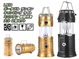 LED ランタン キャンピングライト 懐中電灯 大小 2個セット ソーラーパネル 充電ミニファン 扇風機付き 新商品
