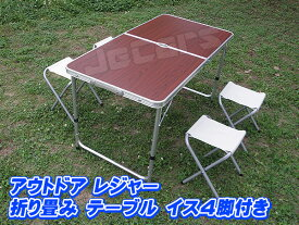 新品未使用品!アウトドア 折り畳み テーブル 高さ3段階調整可能折り畳みイス4脚付きセット odr