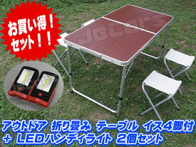 新品未使用品!アウトドア 折り畳み テーブル 高さ3段階調整可能折り畳みイス4脚付きLEDハンディライト2個付きお得なセット